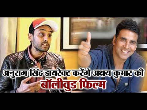 Pollywood Director Anurag Singh will direct movie for Akshay Kumar | Dainik Savera