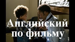 Фильмы на английском языке с русскими субтитрами. Фильм 3