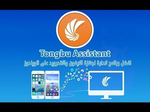 تحميل برنامج Tongbu باللغة الانكليزية على الويندوز باخر اصدار لادارة اجهزة  الايفون والاندرويد