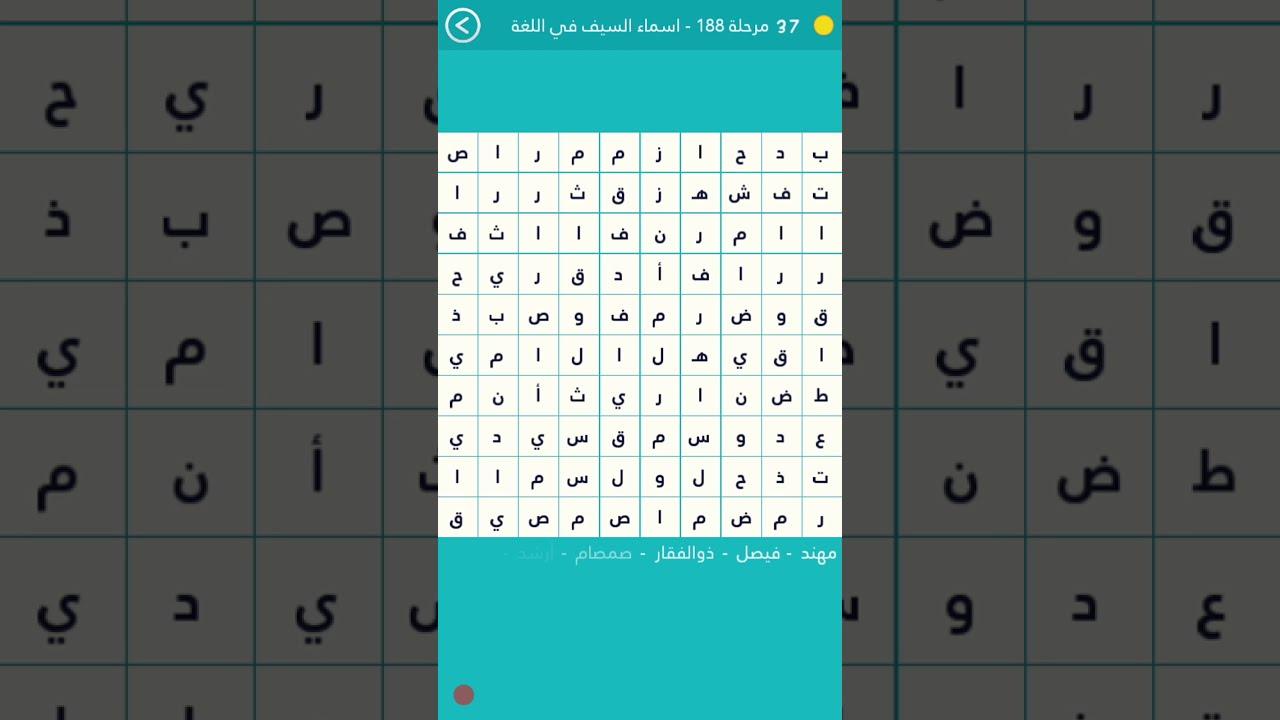 حل المرحلة 188 أسماء السيف في اللغة كلمة السر هي من أسماء