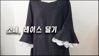 소매 레이스달기/Lac…