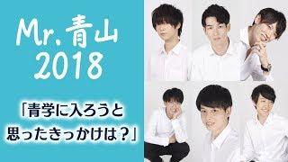 ミスター青山コンテスト2018 WEB投票受付中です! https://mrcolle.com/...