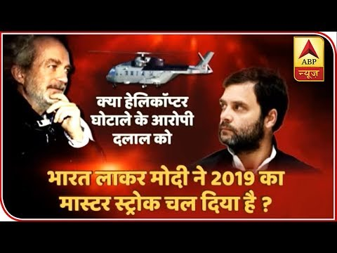 Extradition Of Christian Michel, Be A Game-Changer For BJP? | Ghanti Bajao | ABP News