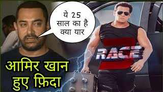 Aamir Khan Reaction on Race 3 Trailer,Aamir khan shocked after watching Salman khan in race 3,Race 3