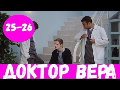 ДОКТОР ВЕРА 25 СЕРИЯ (сериал, 2020) Доктор Віра 25 и 26 серия Дата выхода