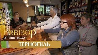 Ревизор c Тищенко. 8 сезон - Тернополь - 09.10.2017