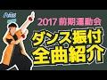 2017運動会ダンス振付DVD【小学校 低学年 中学年 高学年】曲紹介