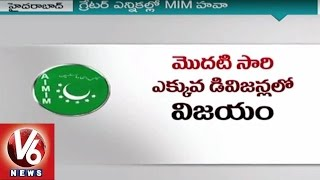 MIM Party Wins 44 Divisions In GHMC Elections   Hyderabad Civic Poll Results   V6 News