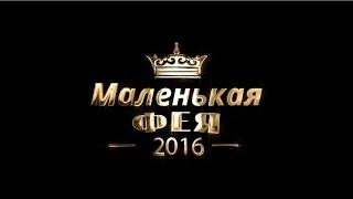 Меленькая фея 2016
