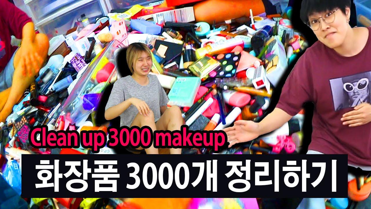 Download 씬님 화장품 3,000개 정리하기!!!   Clean up 3000 makeup   SSIN