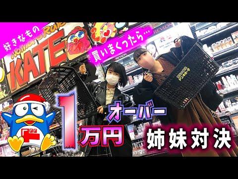 ドン・キホーテ1万円オーバー!姉妹爆買い対決したら…【のえのん】