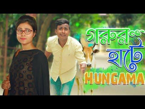 গরুর হাটে Hungama (Eid...