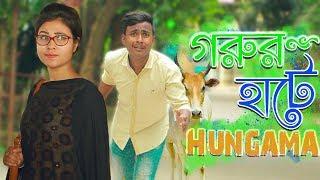 গরুর হাটে Hungama (Eid Special) Bangla Funny Video 2018 | Bengali in Gorur Haat  | The Dream Project
