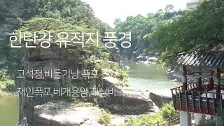 Nature Sound & Scenery, Korea한…