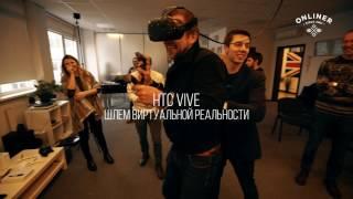 HTC Vive - первый взгляд на шлем виртуальной реальности (доп.материал)