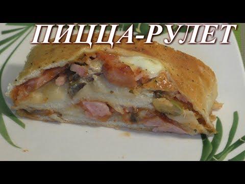 """Итальянская пицца-рулет """"Стромболи"""""""