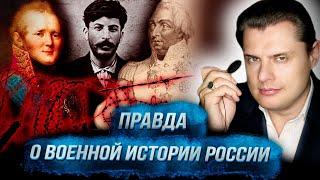 Правда о военной истории России: от Александра I до Сталина