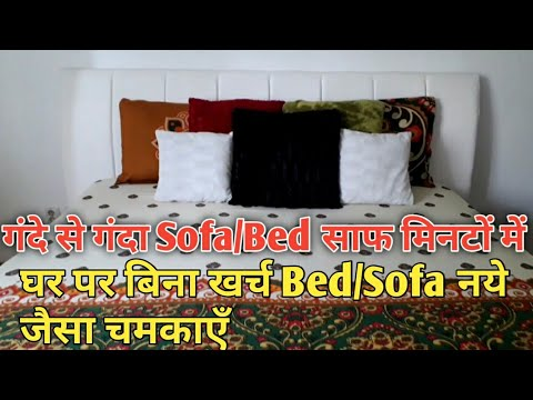 DIY / How to clean Sofa / Bed at home | Clean my bed with me | DEEP SOFA/ BED CLEANING | SAVE MONEY