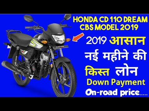 Honda CD 110 Dream DX BS4 2019 New Price, Emi, Loan, Onroad Price, Specs And Features In Hindi