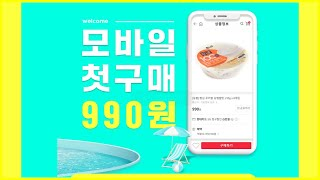 신규가입 990원 / …