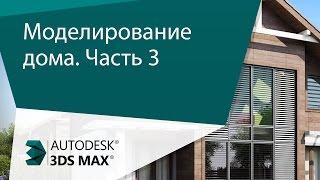 [Урок 3ds Max] Моделирование дома. Часть 3