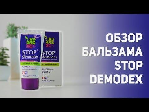 Бальзам Стоп Демодекс — средство от демодекоза