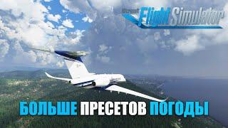 Microsoft Flight Simulator - Добавление пресетов Погоды