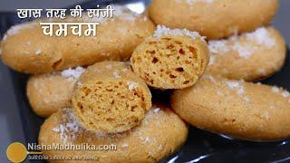 बेहद स्पंजी चमचम-खास बंगाली मिष्टी । Traditional Bengali Cham Cham recipe |  Cham Cham Kaise Banaye