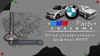 Шифтер / Кулиса мкпп +BMW///Parts+ /customs/