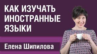 Курс иностранный язык за 7 уроков. Елена Шипилова.