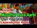 Muzaffar Raza Aarbi ki Naat , khubsurat Andaz ke kalame aala Hazrat padhe