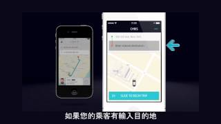 Uber 如何使用uber司機端應用程式 How to Use the Uber Partner App