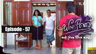 Sangeethe | Episode 57 30th April 2019 Thumbnail