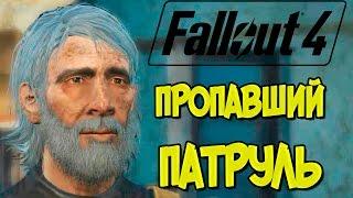 Прохождение Fallout 4. Пропавший патруль. Смешной бубляж.