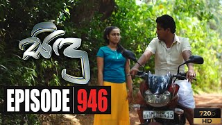Sidu | Episode 946 23rd March 2020 Thumbnail