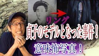 リング・貞子のモデルになった人物!(ちょい下あり)