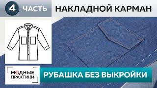 Джинсовая рубашка без выкройки. Часть 4. Мастер-класс по изготовлению накладного кармана с клапаном.