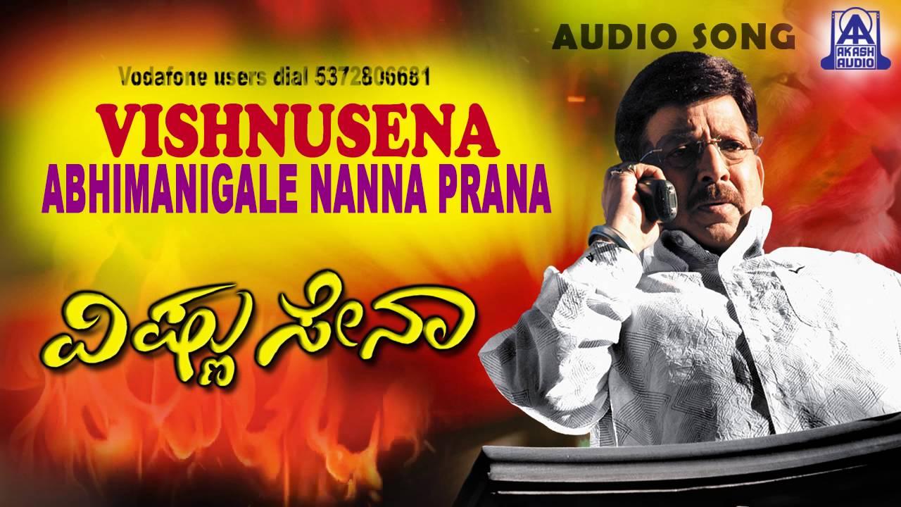 vishnusena abhimanigale nanna audio song vishnuvardan ramesh gurlin chopra akash audio