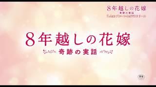 映画『8年越しの花嫁 奇跡の実話』 ◇TSUTAYA DISCAS/TSUTAYA TVで好評...