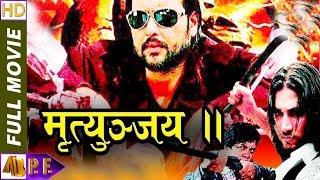 Nepali Full Movie Mritunjaya   Ramit Dunggana     Sanchita Luetel l AB Pictures Farm   B.G Dali