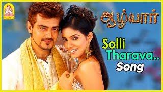 சொல்லித் தரவா? | Solli Tharava Song | Aalwar Tamil Movie Scenes | Ajith Kumar | Asin | Vivek |