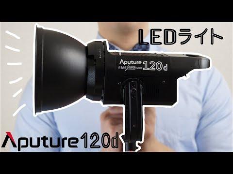 Aputure Light Storm COB 120d【レビュー】