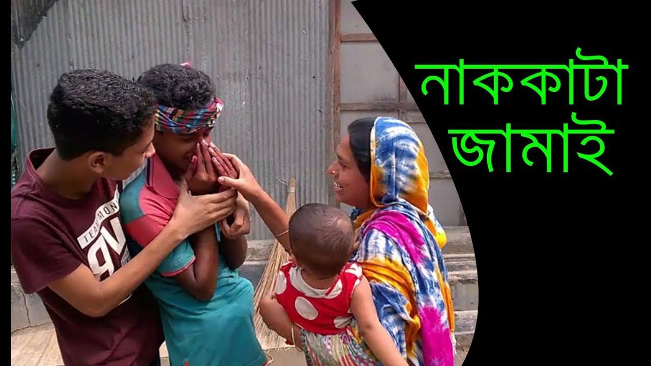 নাক কাটাকাটি...শাশুড়ি বনাম জামাই | New Eid Natok 2018 || New Bangla Funny video || Our Bangladesh