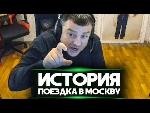 """ИСТОРИЯ """"КАК ЕЗДИЛ К ПОДПИСЧИКУ В МОСКВУ!"""""""