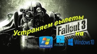 Fallout 3 Устраняем вылеты на windows 7,8,10