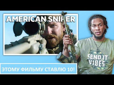 Снайпер смотрит и комментирует действия снайперов в кино.(Американский снайпер, Гемини, Уцелевший) - Видео онлайн