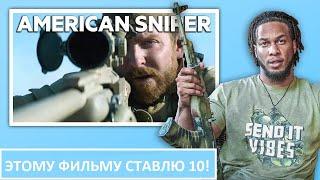 Снайпер смотрит и комментирует действия снайперов в кино.Американский снайпер Гемини Уцелевший