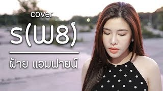 ร(W8) GENE KASIDIT Cover by ฝ้าย แอมฟายน์ l Faiiamfine Official