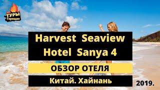Harvest seaview hotel sanya 4*,  обзор отеля. Китай. Хайнань. Санья. 2020.