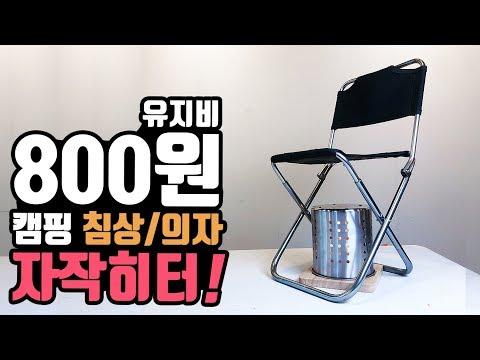 캠핑 야전침대 캠핑침상 낚시의자 캠핑의자 전용 무소음 무전력 자작 미니히터! 유지비 800원 15시간사용 korea diy camping  mini heater